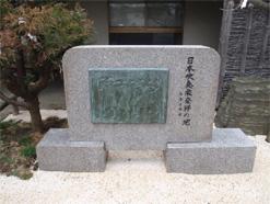 吹奏楽発祥の記念碑